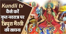 Kundli tv कैसे करें गुप्त नवरात्र पर त्रिपुरा भैरवी की साधना I Kismat Junction I 1st Episode