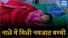 कलयुगी मां ने नवजात बच्ची को मरने के लिए नाले में फेंका, दो युवकों ने दी नई जिंदगी