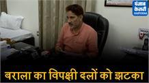 बराला का दावा, विपक्षी पार्टियों के कई दमदार नेता हो सकते हैं भाजपा में शामिल