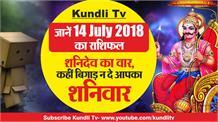 Aaj Ka Rashifal- शनिदेव का वार, कहीं बिगाड़ न दे आपका शनिवार I Kundli Tv I