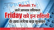 Kundli tv- Friday को इन राशियों के हाथ लगेगा बड़ा मुनाफ़ा I Aap ka Rashifal I Friday 06-07-2018