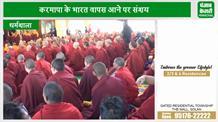 तिब्बती धर्मगुरु करमापा की भारत वापसी पर संशय, यूएस में बढ़ा सकते हैं कार्यकाल