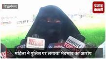 बेटियों संग अनशन पर बैठी मां, पुलिस पर लगाया कार्रवाई नहीं करने का आरोप