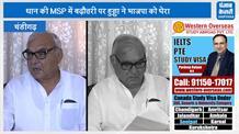 धान की MSP पर हुड्डा ने भाजपा को घेरा, बोले-किसानों की बर्बादी पर नाचना छोड़ें