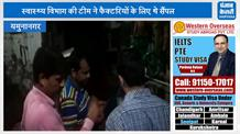 यमुनानगर स्वास्थ्य विभाग ने 10 बर्फ और 3 चीलिंग फैक्ट्रियों को किया सील