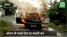 बीच सड़क पर आग का गोला बनी चलती कार, परिवार ने भागकर बचाई जान