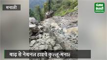 बरान नाला में बादल फटने से तबाही, कुल्लू-मनाली NH भी यातायात के लिए बंद