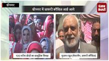 श्रीनगर में जाफरी कौंसिल आई आगे, 105 गरीब जोड़ों का करवाया सामूहिक विवाह