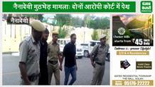 नैनादेवी मुठभेड़ मामला- दोनों आरोपी 18 जुलाई तक पुलिस रिमांड पर
