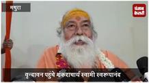 शंकराचार्य स्वामी स्वरूपानंद ने बीजेपी पर बोला हमला, कहा- राम मंदिर के नाम पर सत्ता हासिल की