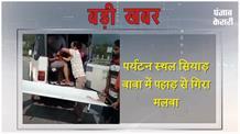 रियासी के पिकनिक स्पॉट सियाड़ बाबा में भूस्खलन, 5 की मौत- 25 घायल