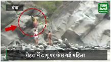 उफनती नदी के पार टापू पर फंस गई महिला, एक घंटे तक चला रेस्क्यू ऑपरेशन