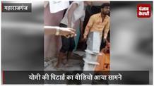 ग्रामीणों ने योगी अजयनाथ को सरेआम पीटा, वीडियो आया सामने