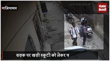 सड़क पर खड़ी स्कूटी को लेकर फरार हुए चोर, CCTV में कैद