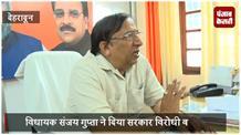 बीजेपी विधायक को अमर्यादित बयान देने पर पार्टी ने थमाया नोटिस