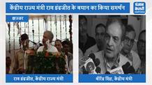 खट्टर राज में बिगड़े भाईचारे पर राव इंद्रजीत के बयान को बीरेंद्र का समर्थन
