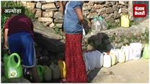 अल्मोड़ा में पेयजल की समस्या, लोगों को हो रही काफी परेशानी