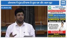 Dushyant Chautala ने लोकसभा में उठाया NHM दवा खरीद घोटाले का मुद्दा