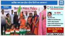 राहगीरी कार्यक्रम में हुआ राष्ट्रीय ध्वज का अपमान