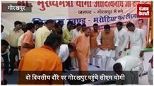 भरोहिया ब्लॉक का सीएम योगी ने किया शिलान्यास, कहा- 50 गांव को होगा फायदा