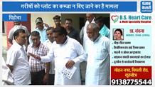 गरीबों के लिए भाजपा दिग्गज का धरना प्रदर्शन, अपनी ही सरकार को दिया अल्टीमेटम