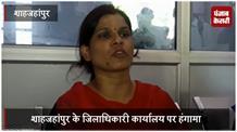 पति पर लगाया अवैध संबंध का आरोप, और ऑफिस में हुआ जमकर हंगामा