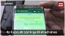 ADG और SSP के पास पहुंचाओ लिफाफे में पैसा और ले लो पोस्टिंग, चैट हुआ वायरल