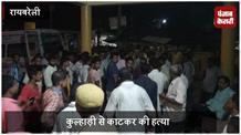 BJP नेता की कुल्हाड़ी से काट कर हत्या
