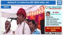कांग्रेस प्रदेशाध्यक्ष बोले- भाजपा भी इनेलो की नीति अपनाकर चल रही