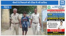 व्यापारी से एक करोड़ की रंगदारी मांगने वाला आरोपी गिरफ्तार