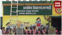 प्राथमिक विद्यालय बना इस्लामिया विद्यालय, सरकार ने मांगी मामले में रिपोर्ट