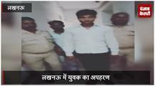 दोस्त ने पैसों के लिए किया दोस्त का अपहरण, मांगी 5 लाख रुपए की फिरौती