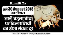 Kundli Tv- जानें, बहुला चौथ पर किन राशियों का होगा संकट दूर