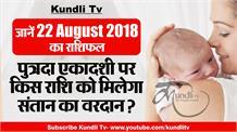 Kundli Tv - पुत्रदा एकादशी पर किस राशि को मिलेगा संतान का वरदान ?