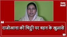 Rajoana की बहन ने कहा 'आतंकवादी नहीं मेरा भाई'