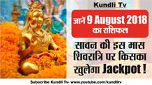 Aaj ka Rashifal सावन की इस मास शिवरात्रि पर किसका खुलेगा Jackpot