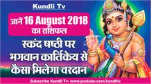 Aaj Ka Rashifal । 16 August 2018 । Dainik Rashifal । today horoscope ।  Daily Rashifal