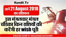 Aaj Ka Rashifal । 21 August 2018 । Dainik Rashifal । today horoscope ।  Daily Rashifal