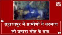 सहारनपुर में ग्रामीणों ने बदमाश को उतारा मौत के घाट