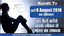 Kundli Tv- बुध कैसे करेंगे आपके जीवन से दुर्भाग्य का सफाया