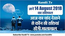 Aap Ka Rashifal 14 Aug 2018 Tuesday । आज का राशिफल | Kundli Tv I Tuesday Rashifal ।
