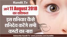 11 August 2018 Aap Ka Rashifal | Aaj Ka Rashifal । आज का राशिफल | Kundli Tv ।Saturday Rashifal ।