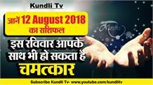 12 August 2018 Aap Ka Rashifal | Aaj Ka Rashifal । आज का राशिफल | Kundli Tv ।Sunday Rashifal ।