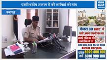 पलवल के रिश्वतखोर पुलिसकर्मी का वीडियो वायरल, एसपी से शिकायत