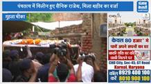 शहीद राजेश के परिवार को 50 लाख रूपए और सरकारी नौकरी देगी सरकार