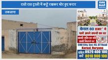 रातो-रात तीन गोदाम से 32 लाख रुपए की सरसों चोरी