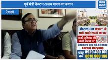 कैप्टन अजय यादव बोले- BJP कार्यकर्ताओं ने षड़यंत्र के तहत किया रोड शो में हमला
