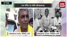 'राम मंदिर गरीबों को जब पसंद आएगा जब उनका पेट भरा होगा'