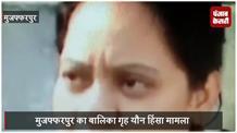 मुजफ्फरपुर कांड: मिस्ट्री वुमन मधु का वीडियो आया सामने, निष्पक्ष जांच की लगाई गुहार
