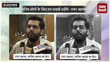बाहुबली अतीक अहमद के बेटे ने योगी सरकार पर लगाए गंभीर आरोप